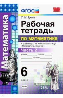 Рабочая тетрадь по математике. 6 класс. К учебнику С.М. Никольского. Часть 2