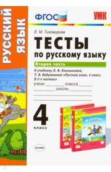 Тесты по русскому языку. 4 класс. К учебнику Л. Ф. Климановой. В 2-х частях. Часть 2