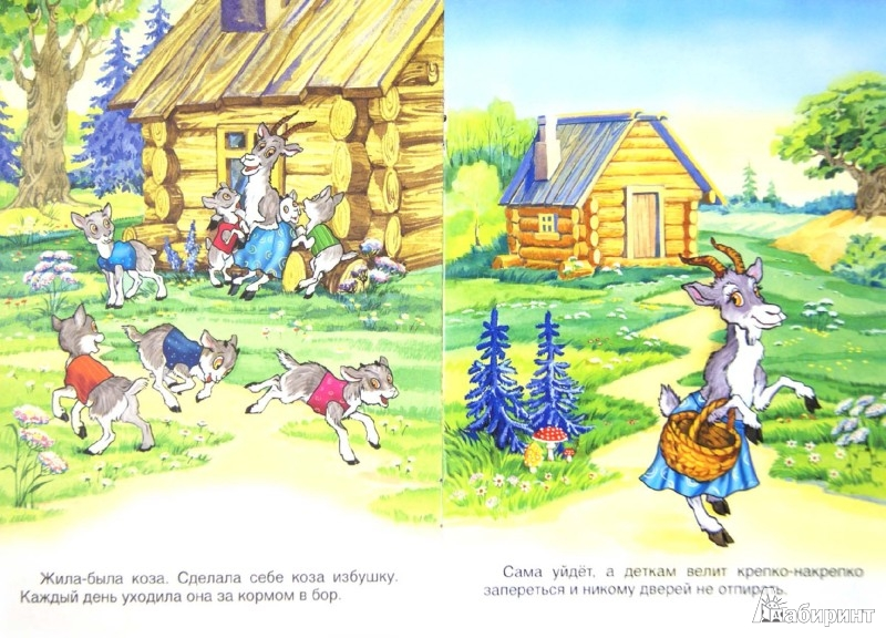 Иллюстрация 1 из 12 для Козлятки и волк | Лабиринт - книги. Источник: Лабиринт