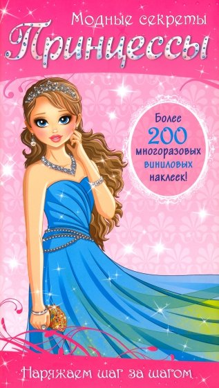 Модные секреты. Принцессы