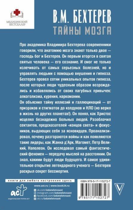 Иллюстрация 1 из 2 для Тайны мозга: гипноз и внушение - Владимир Бехтерев | Лабиринт - книги. Источник: Лабиринт