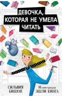 Девочка, которая не умела читать
