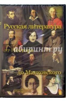 Zakazat.ru: Русская литература от Нестора до Маяковского (CDpc).