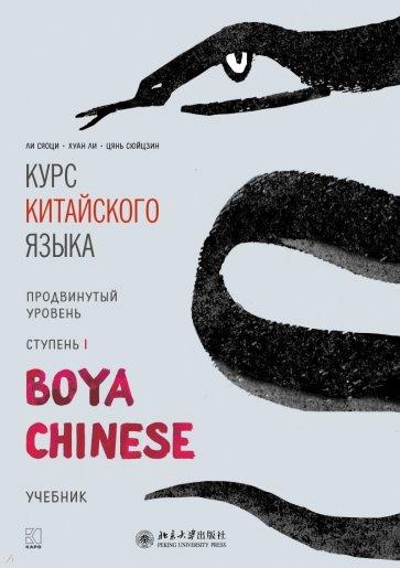 """Курс китайского языка. """"Boya Chinese"""". Ступень 1. Продвинутый уровень"""