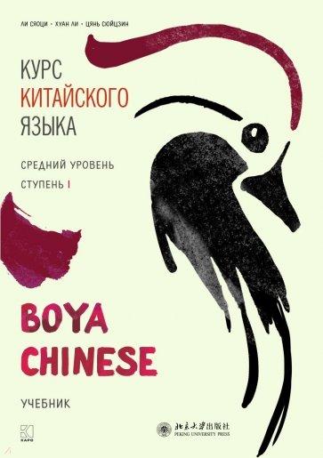 """Курс китайского языка. """"Boya Chinese"""". Ступень 1. Средний уровень"""