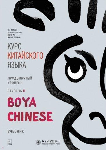 """Курс китайского языка. """"Boya Chinese"""". Ступень 2. Продвинутый уровень"""
