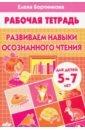 Бортникова Елена Федоровна Развиваем навыки осознанного чтения (для детей 5-7 лет)