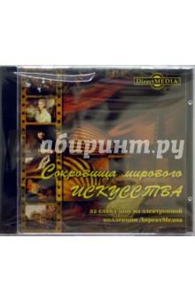 Сокровища мирового искусства (CDpc) модерн cdpc