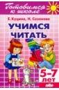 Обложка Учимся читать (для детей 5-7 лет)