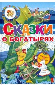 Купить Сказки о богатырях, Литур, Русские народные сказки