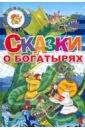 Сказки о богатырях русские народные сказки и былины