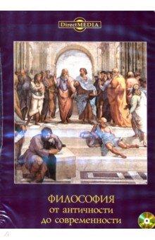 Философия от античности до современности (CDpc)