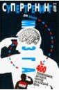 Супертренинг для вашего мозга. 400 головоломок, загадок, шарад на каждый день, Мур Гарет