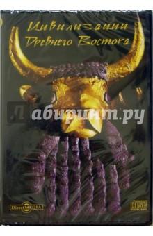 Цивилизации Древнего Востока (CDpc)