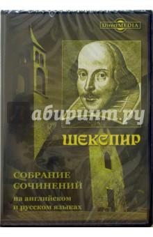Шекспир. Собрание сочинений на английском и русском языках (CDpc)