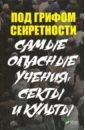 Под грифом секретности.Самые опасные учения, секты, Туманов Петр Владимирович