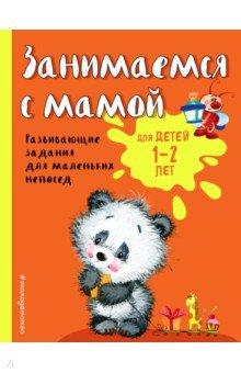 Купить Занимаемся с мамой. Для детей 1-2 лет, Эксмо-Пресс, Знакомство с миром вокруг нас