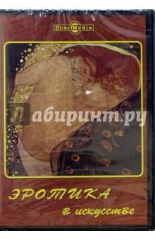 Эротика в искусстве (CDpc) повседневная жизнь русского народа x xvii веков электронное учебное пособие для 7 класса cdpc