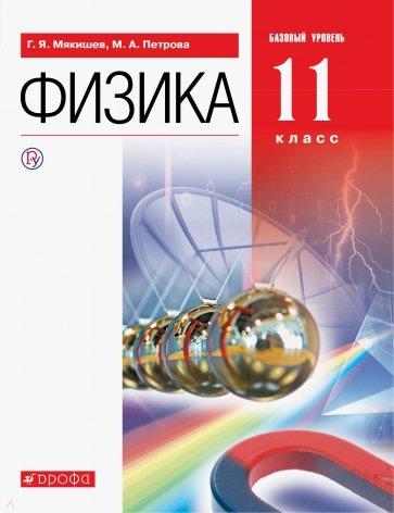 Физика. 11 класс. Учебник. Базовый уровень, Мякишев Г.Я.