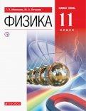 Физика. 11 класс. Базовый уровень. Учебник. ФГОС