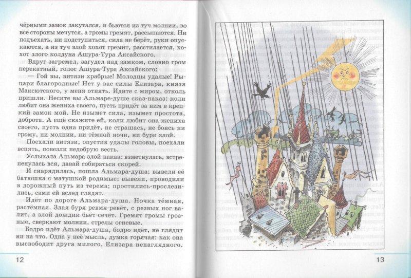 Иллюстрация 1 из 30 для Литературное чтение: Любимые страницы: Учебник для 3 класса. В 4 частях. Часть 4 - Ольга Кубасова | Лабиринт - книги. Источник: Лабиринт