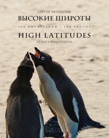 Высокие широты. 100 фотографий, Хворостов Сергей Николаевич
