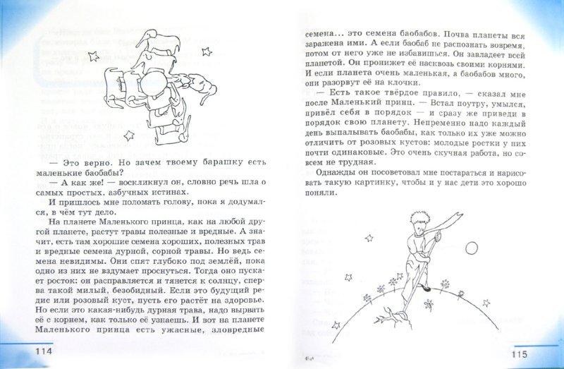 Иллюстрация 1 из 32 для Литературное чтение. Любимые страницы. Учебник для 4 класса. В 4 частях. Часть 4 - Ольга Кубасова | Лабиринт - книги. Источник: Лабиринт