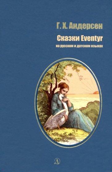 Сказки (на русском и датском языках), Андерсен Ханс Кристиан