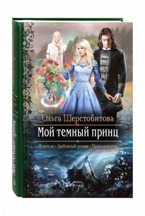 Иллюстрация 1 из 5 для Мой темный принц - Ольга Шерстобитова | Лабиринт - книги. Источник: Лабиринт