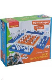 Купить Игра настольная, обучающая МИР ВЫЧИСЛЕНИЙ (ВВ3451), BONDIBON, Обучающие игры