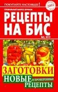 Специальный выпуск журнала
