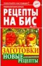 Специальный выпуск журнала Рецепты на бис №2 (29) 2019 г. Заготовки. Новые и проверенные рецепты
