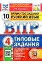 ВПР ФИОКО. Русский язык. 4 класс. 10 вариантов. Типовые задания. ФГОС