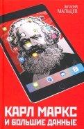 Карл Маркс и Большие Данные