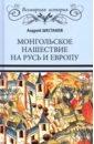 Монгольское нашествие на Русь и Европу, Шестаков Андрей Алексеевич