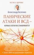 Панические атаки и ВСД - нервные клетки восстанавливаются