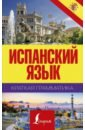 Краткая грамматика испанского языка, Матвеев Сергей Александрович