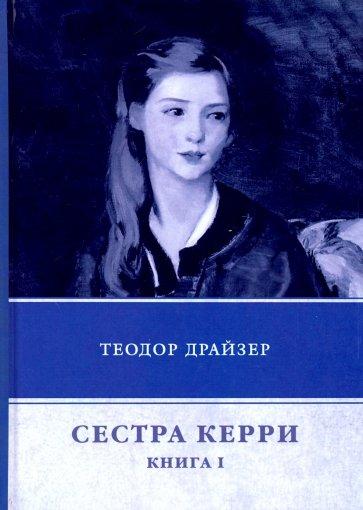 Сестра Керри. Кн.1, Драйзер Теодор