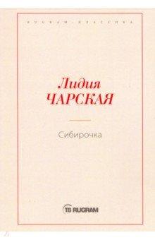 Отзывы к книге «Сибирочка» Чарская Лидия Алексеевна