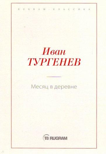 Месяц в деревне, Тургенев Иван Сергеевич