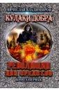 Революция как средство. Книга 1, Владимиров Вячеслав