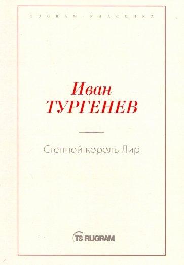 Степной король Лир, Тургенев Иван Сергеевич