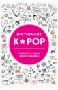 K-POP dictionary. Говори на языке своего айдола,