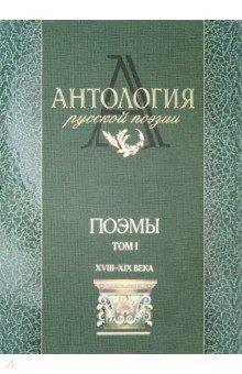 Антология русской поэзии. Поэмы. В 2-х томах. Том 1
