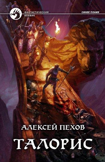 Талорис, Пехов Алексей Юрьевич