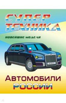 """Раскраска """"Автомобили России"""""""