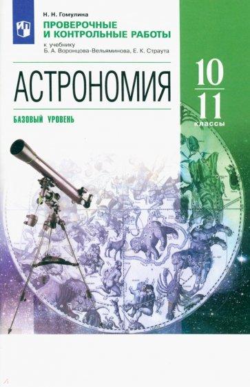 Астрономия. 10-11 классы. Проверочные и контрольные работы. Базовый уровень, Гомулина Наталия Николаевна