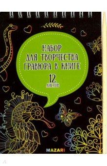 Набор для творчества «Гравюра в книге», А6 (M-4287).
