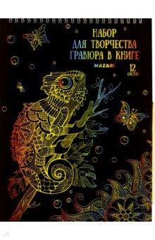 Купить Набор для творчества «Гравюра в книге», А4 (M-4290), MAZARI, Гравюры