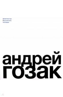 Андрей Гозак. Архитектор, мыслитель, человек (Кучково поле) Петухово Куплю вещи